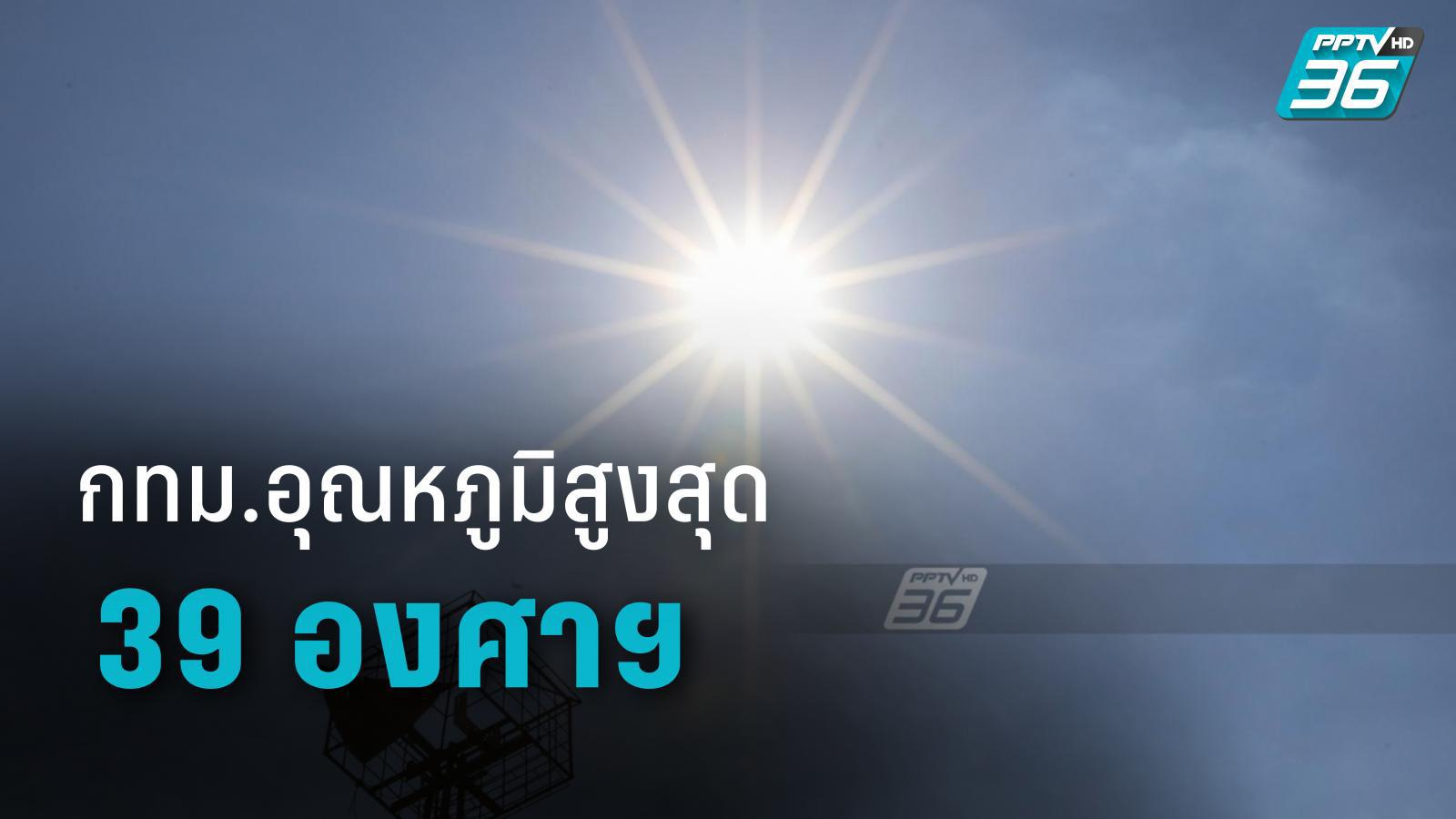 อุตุฯ เผย กทม.อากาศร้อนอุณหภูมิสูงสุด 39 องศาฯ