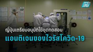 """ญี่ปุ่นวางแผนอนุมัติใช้ชุดทดสอบ """"แอนติเจนของไวรัส โควิด-19"""" ครั้งแรก 13 พ.ค."""