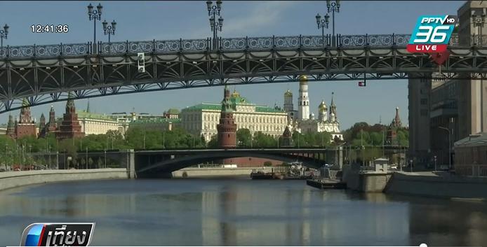 รัสเซีย คลายล็อกดาวน์วันนี้ แม้ยอดติดเชื้อ โควิด-19 พุ่งอันดับ 4 ของโลก