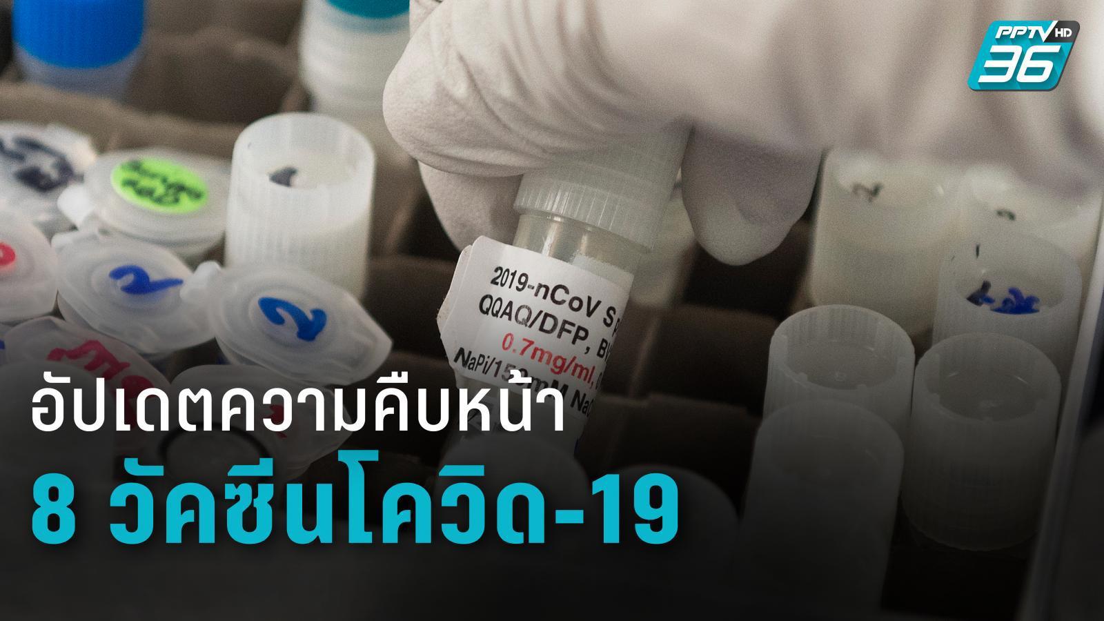 อัปเดตความคืบหน้า 8 วัคซีนโควิด-19 ที่กำลังทดสอบในมนุษย์