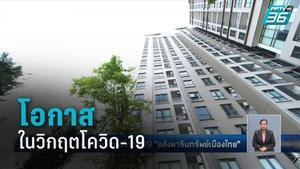"""โอกาส ในวิกฤต โควิด-19 """"อสังหาริมทรัพย์เมืองไทย"""""""