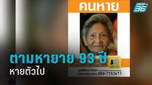 ตามหายาย 93 ปีขึ้นแท็กซี่ปาก ซ.บางนาตราด 37 หายตัวไป