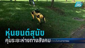 สิงคโปร์ ใช้หุ่นยนต์สุนัขคุมระยะห่างทางสังคมในสวนสาธารณะ