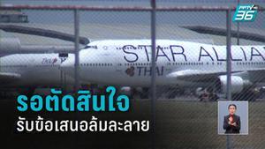 """นายกฯ รอตัดสินใจรับข้อเสนอล้มละลาย """"การบินไทย"""""""