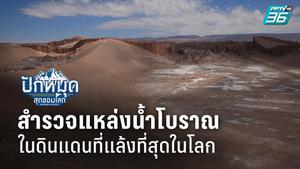 สำรวจแหล่งน้ำโบราณ ในดินแดนที่แล้งที่สุดในโลก
