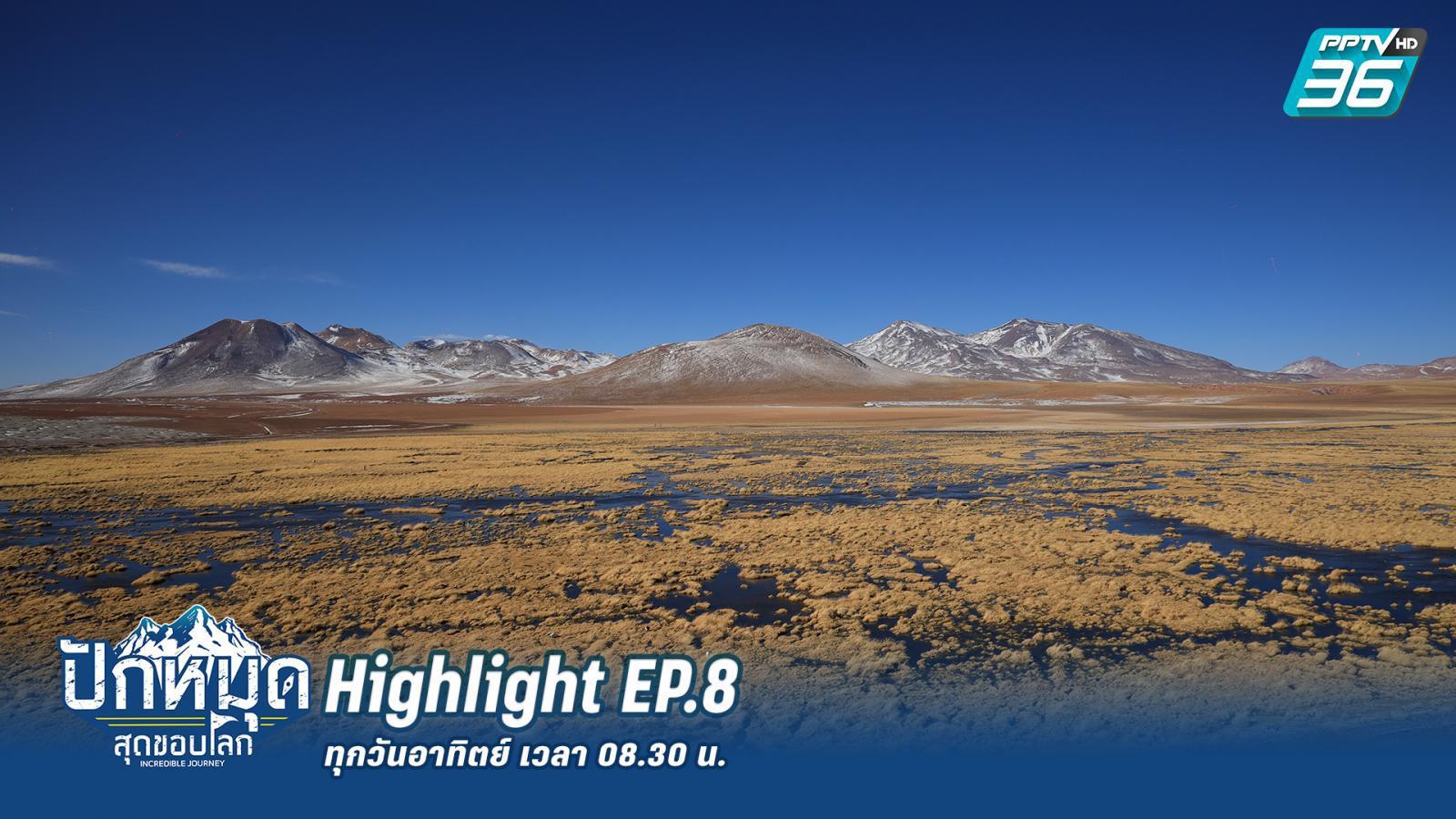 ปักหมุดสุดขอบโลก ซีซั่น 5 | บันทึกจากดินแดนที่แห้งแล้งที่สุดในโลก 4 | ไฮไลท์