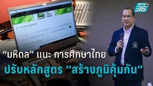 """""""มหิดล"""" แนะ การศึกษาไทยอย่าหนีขึ้นแต่ออนไลน์ควรปรับหลักสูตร """"สร้างภูมิคุ้มกัน"""""""