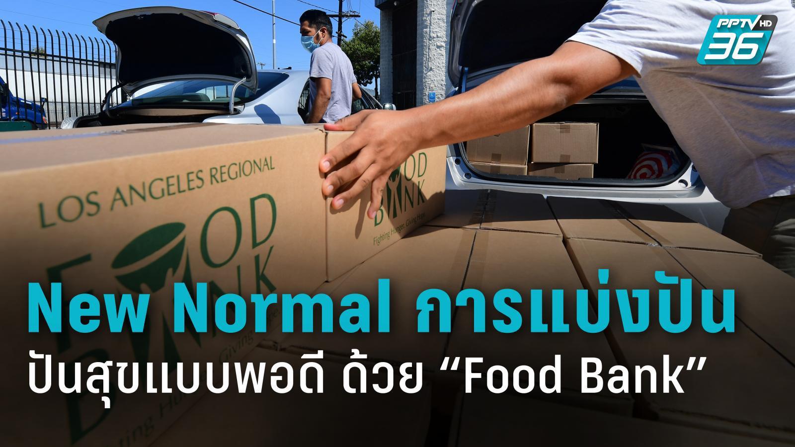 """""""ธนาคารอาหาร"""" New Normal การแบ่งปันอย่างเป็นระบบ ช่วงโควิด-19"""