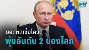 ยอดติดเชื้อโควิด-19 ในรัสเซียพุ่งอันดับ 2 ของโลก