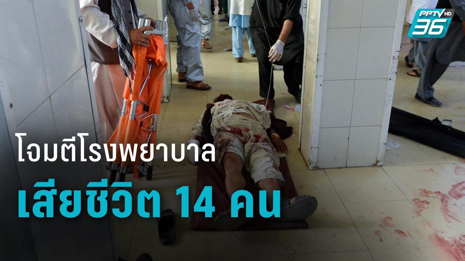 โจมตีโรงพยาบาลในอัฟกานิสถาน เสียชีวิต 14 คน