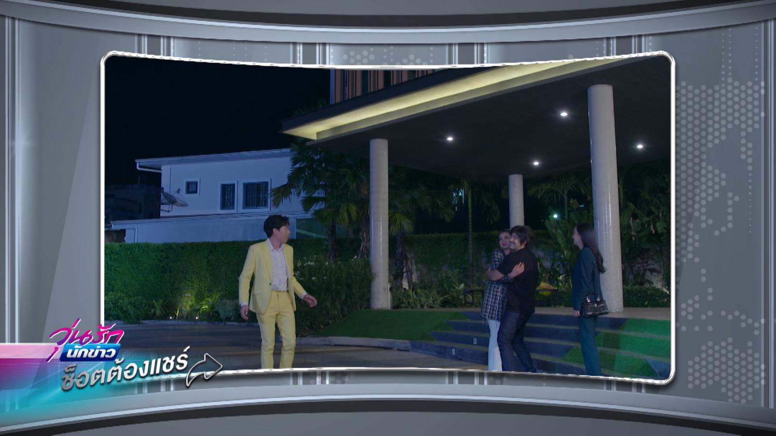 วุ่นรักนักข่าว EP.24   ฟินสุด   ช็อตต้องแชร์   PPTV HD 36