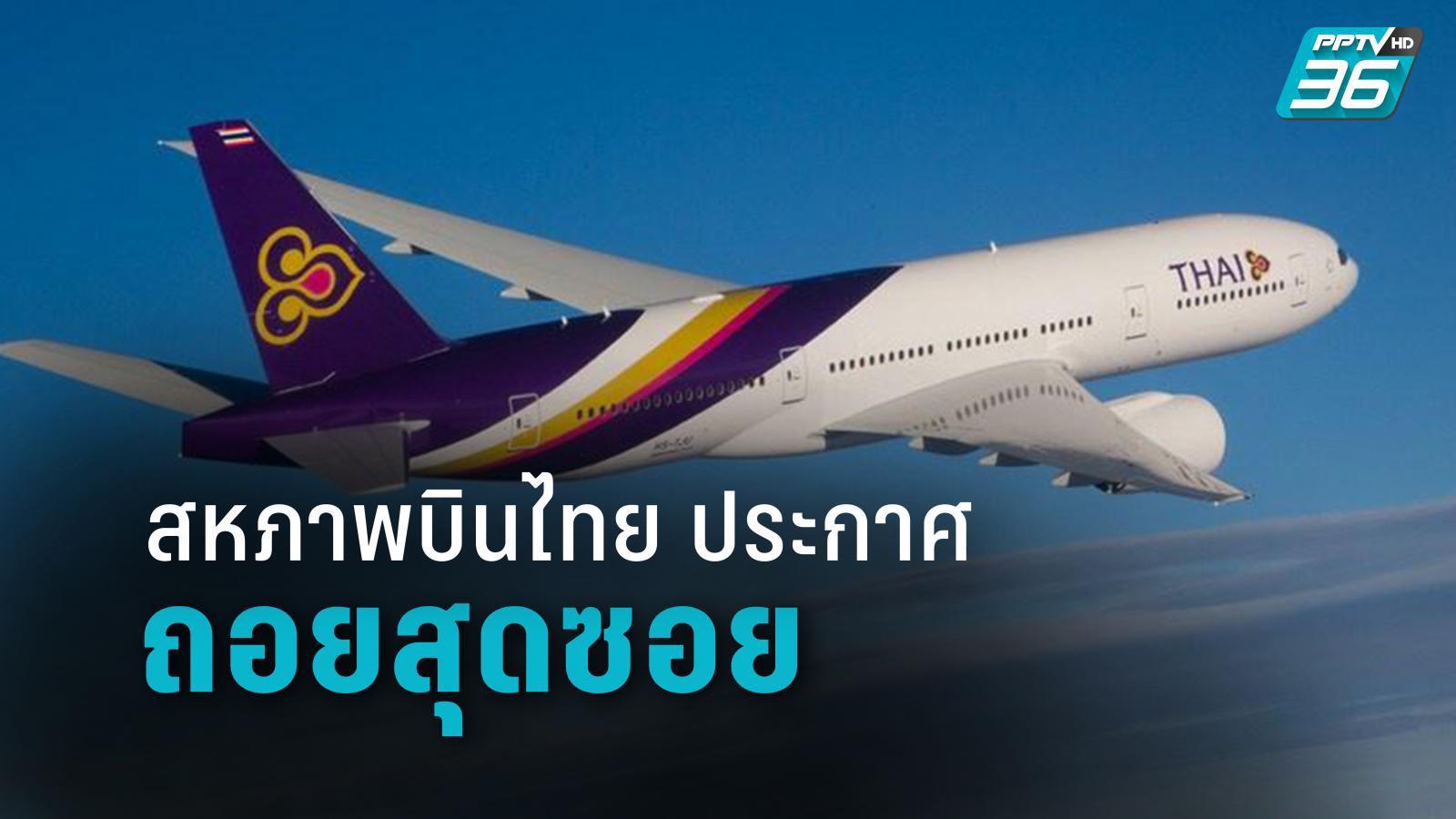 สหภาพบินไทย ถอยแล้ว ยอมนายกฯทุกอย่าง เชื่อนำผ่านวิกฤตได้