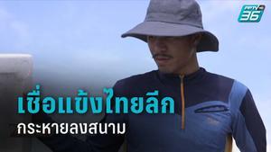 """""""จิตปัญญา"""" เชื่อแข้งไทยลีกกระหายลงสนาม"""