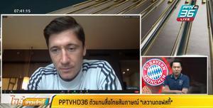 "PPTVHD36 ตัวแทนสื่อไทยสัมภาษณ์ ""เลวานดอฟสกี้"""