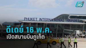 กพท. ไฟเขียวเปิดสนามบินภูเก็ต 16 พ.ค. นี้