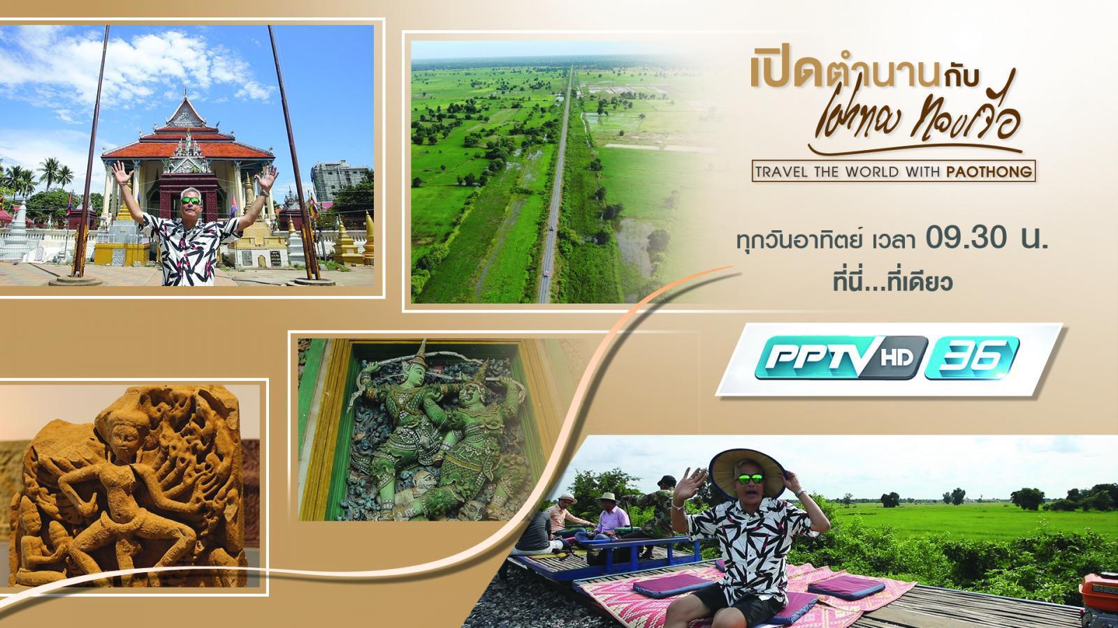 มหาสมบัติโบราณคดีแห่งเมืองพระตะบอง ประเทศกัมพูชา