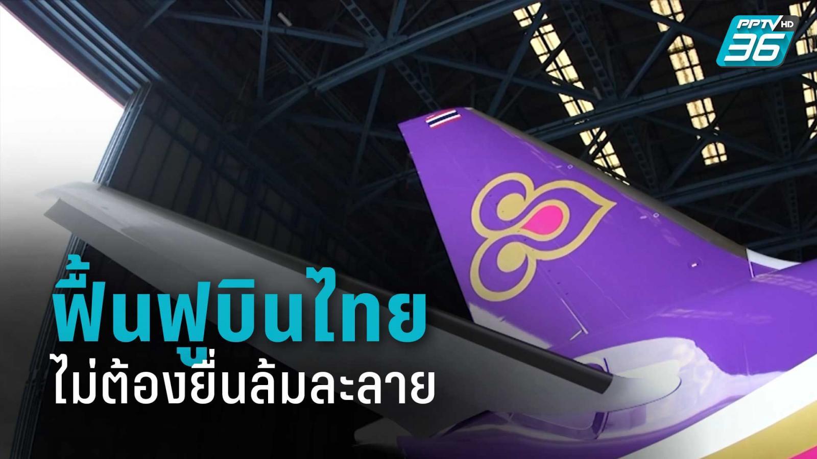 """""""อุตตม"""" ชี้ ฟื้นฟูการบินไทย ไม่จำเป็นต้องยื่นล้มละลาย"""