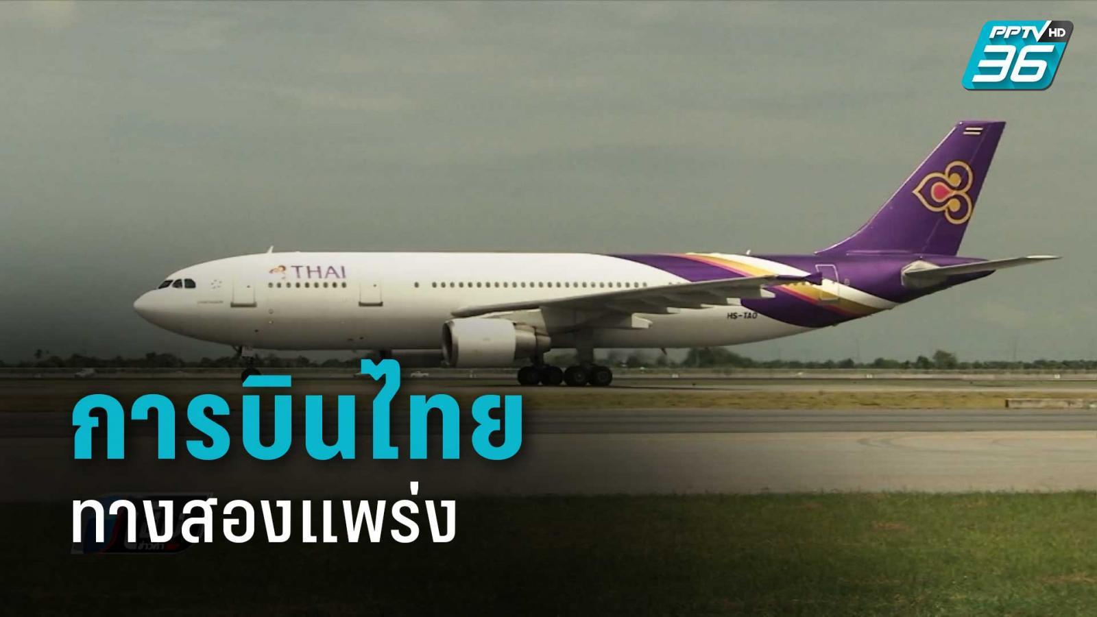 """ทางสองแพร่ง """"การบินไทย"""""""