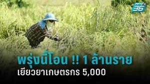 พรุ่งนี้โอน !! 1 ล้านราย เยียวยาเกษตรกร 5,000 บาท
