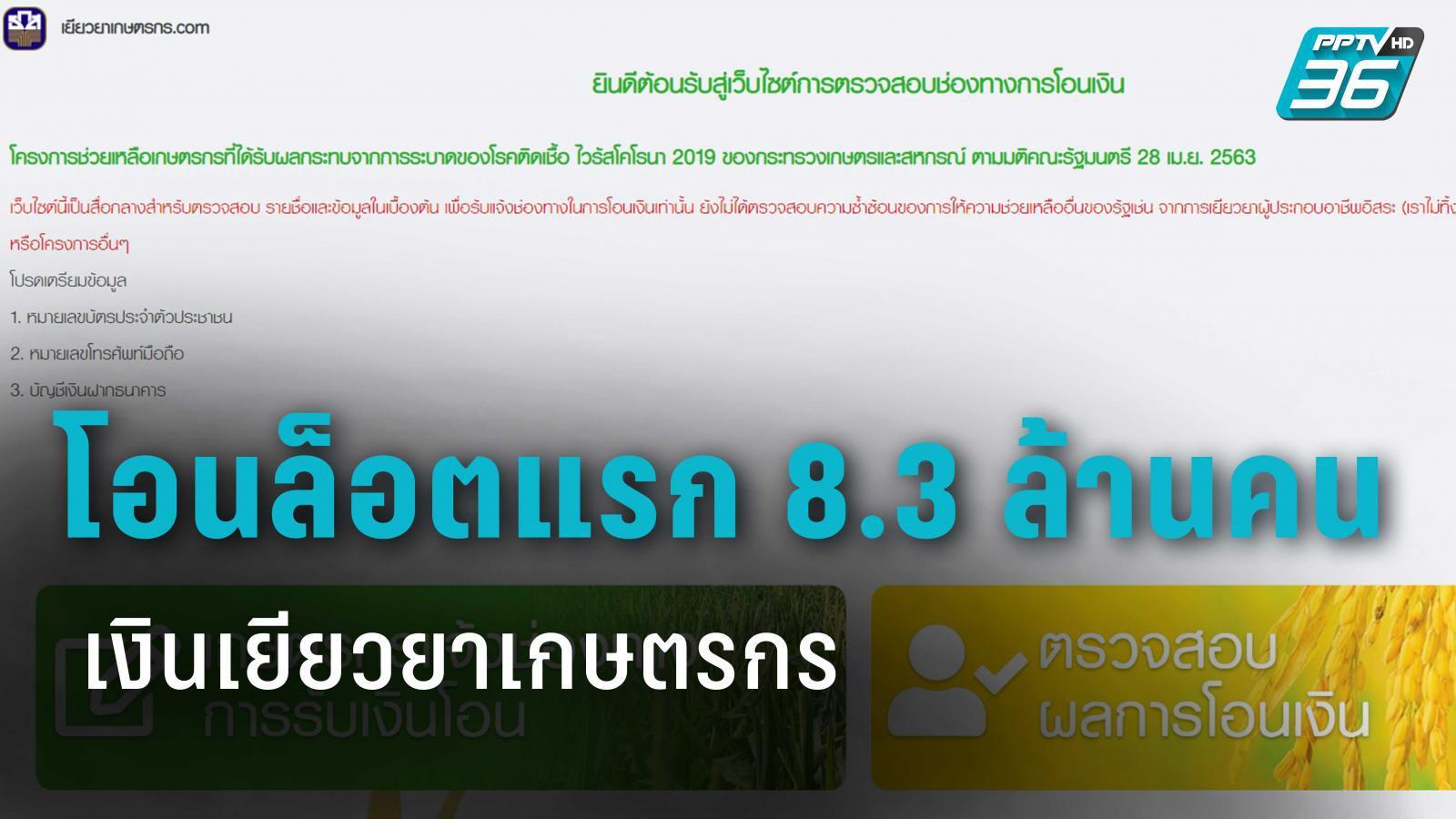 เช็กเลย!! www.เยียวยาเกษตรกร.com ธ.ก.ส. โอนเงินล็อตแรก 8.3 ล้านคน