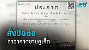 การบินพลเรือน สั่งปิดต่อ สนามบินภูเก็ต สกัดโควิดระบาดรอบ 2
