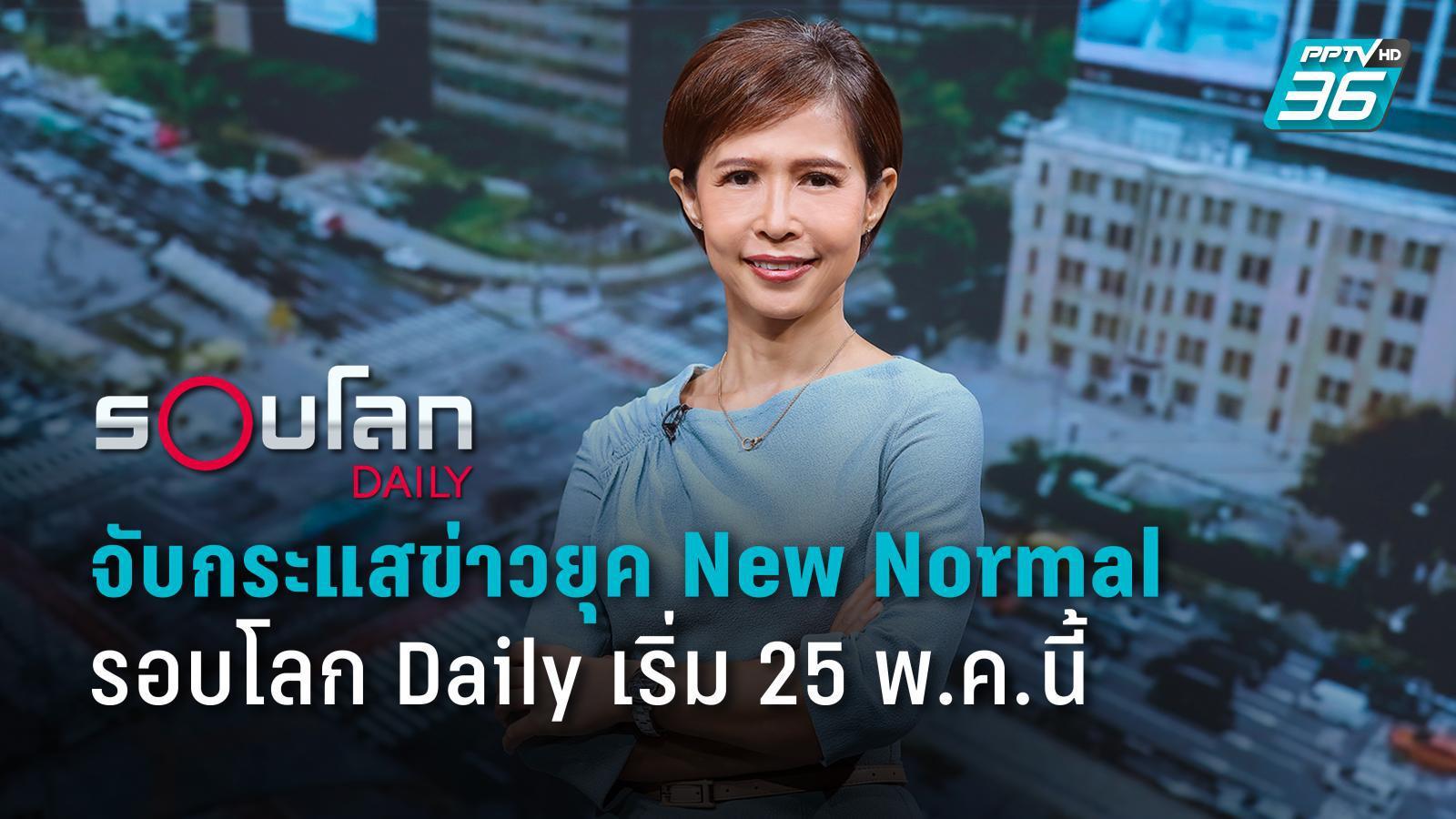 """ปรับแนวต้าน! พีพีทีวี ดึง """"กรุณา บัวคำศรี"""" เสียบไพร์มไทม์จันทร์ถึงพฤหัส ฯ จับกระแสข่าวยุค New Normal ใน """"รอบโลก Daily"""" เริ่ม 25 พ.ค. นี้"""