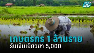 วันนี้โอน !! เยียวยาเกษตรกร 5,000 รอบแรก 1 ล้านราย