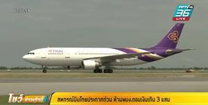สหกรณ์บินไทยประกาศด่วน ห้ามพนง.ถอนเงินเกิน 3 แสน
