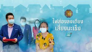 เคหาศาสตร์ | ตี่ลี่ ฮวงจุ้ย | ไฟส่องลงเตียง...เสี่ยงมะเร็ง | PPTV HD 36