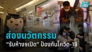 """รวมไว้ตรงนี้ """"ห้างใหญ่"""" ของเมืองไทย เตรียมรับมือโควิด-19 รับวันห้างฯเปิด"""