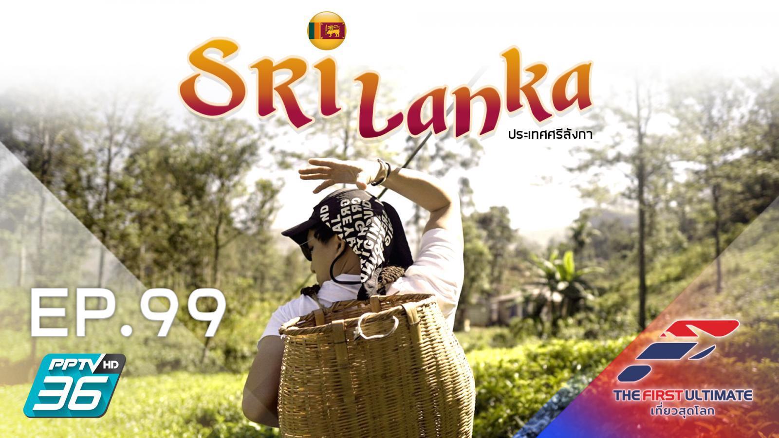 Sri Lanka ( ประเทศศรีลังกา ) ตอนที่ 4