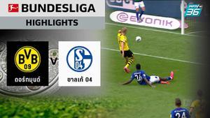 ไฮไลท์ ผลบอล #บุนเดสลีกา | โบรุสเซีย ดอร์ทมุนด์ 4-0 ชาลเก้ 04  | 16 พ.ค. 63