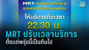 MRT ปรับเวลาปิดบริการเป็น 22.30 น. ตั้งแต่พรุ่งนี้เป็นต้นไป