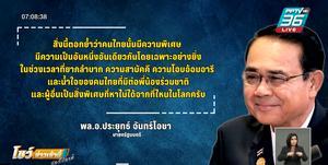 นายกฯ โพสต์ ขอบคุณมหาเศรษฐีไทย ตอบรับช่วย โควิด-19