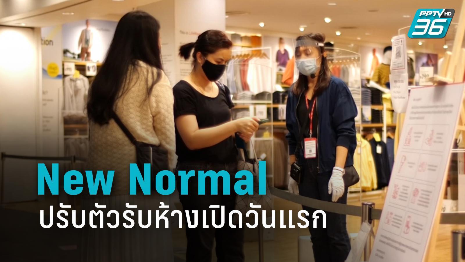 ปชช.ปรับตัววิถี New Normal รับห้างเปิดวันแรก