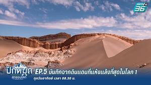 บันทึกจากดินแดนที่แห้งแล้งที่สุดในโลก 1