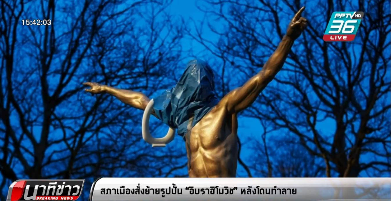 """สั่งย้ายรูปปั้น """"อิบราฮิโมวิช"""" หลังโดนทำลาย"""