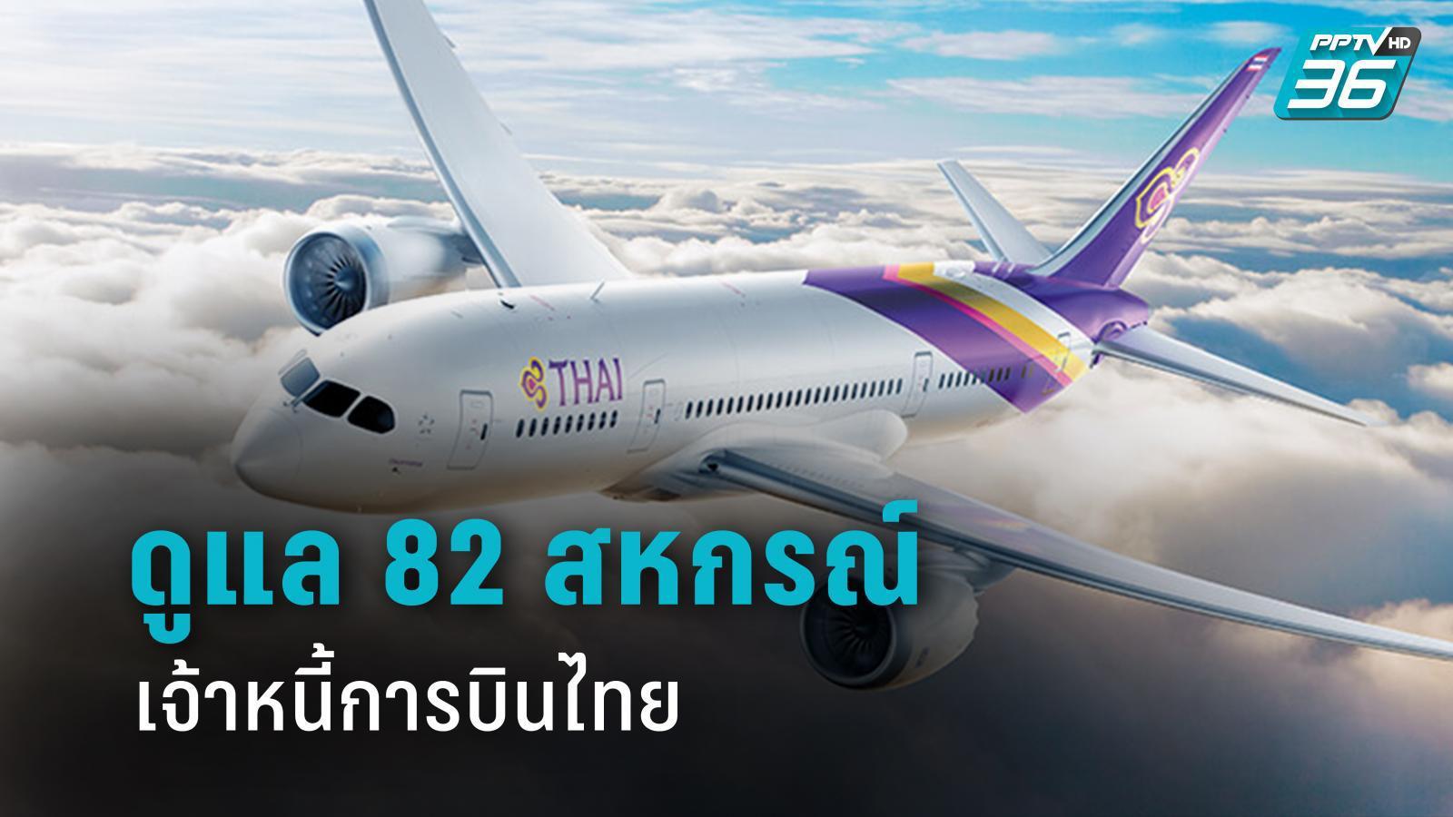 """""""มนัญญา"""" เผย กสส.เตรียมดูแล 82 สหกรณ์เจ้าหนี้บินไทย หวังสมาชิกเบาใจ-ไม่แห่ถอนเงิน"""
