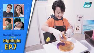 ศิลปะเทสีลงบนผ้าใบ | The Lighthouse Family EP.7  | PPTV HD 36