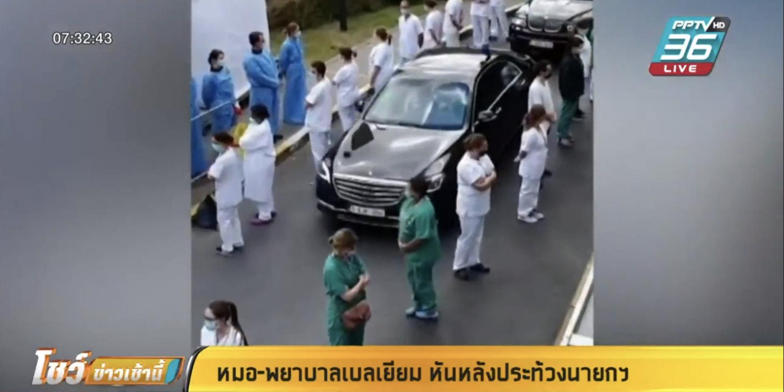 หมอ-พยาบาลเบลเยียม หันหลังประท้วงนายกฯ