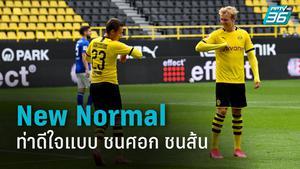 ดีใจแบบ New Normal ! บุนเดสลีกา หลัง โควิด-19