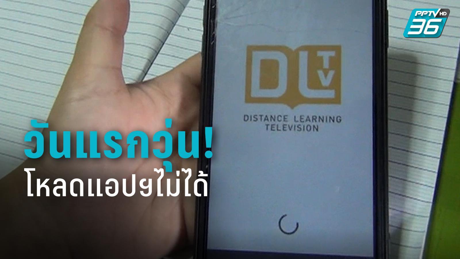 เรียนออนไลน์ วันแรกวุ่น แอปฯ DLTV เรียนทางไกลโหลดไม่ได้