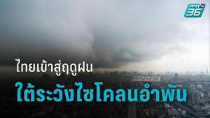"""อุตุฯ เผยไทยเข้าสู่ฤดูฝน เตือนใต้ระวังพายุไซโคลน """"อำพัน"""""""