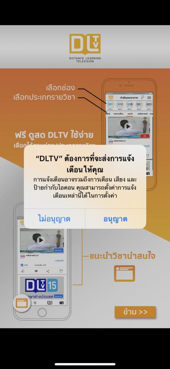สอนวิธีติดตั้งแอพ DLTV เรียนออนไลน์