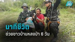 เผยนาทีช่วย 4 ชาวบ้านหลงป่า 6 วัน พร้อม 3 สุนัข ขึ้น ฮ.กลับบ้าน
