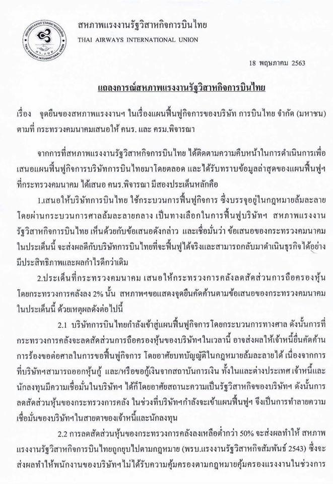 สหภาพบินไทย ค้าน ก.คลัง ลดสัดส่วนถือหุ้นลง 2%