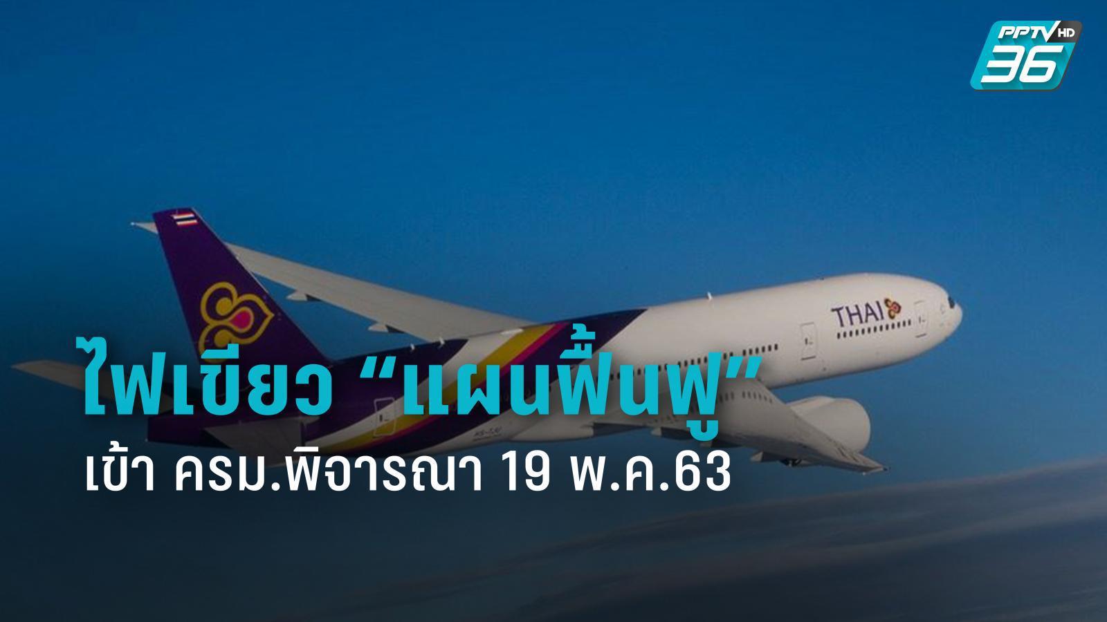 """""""คนร.""""ไฟเขียวการบินไทยเข้าแผนฟื้นฟูตาม พ.ร.บ.ล้มละลาย"""