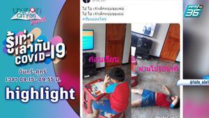 เด็กไทยกับการเรียนออนไลน์