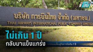 คมนาคม คาด การบินไทยออกจากแผนฟื้นฟูกิจการ ไม่เกิน 1 ปี