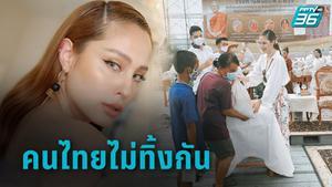 """คนไทยไม่ทิ้งกัน """"ขวัญ อุษามณี"""" ลงพื้นที่แจกของบรรเทาทุกข์ประชาชน"""